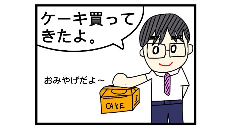 ケーキは2個づつ
