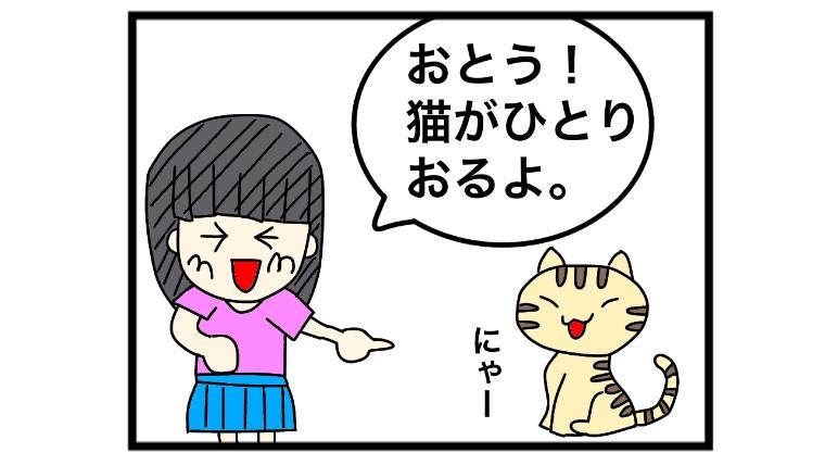猫がひとり