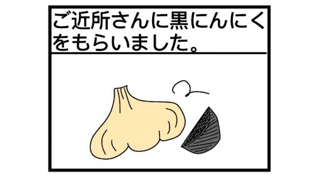 黒にんにく