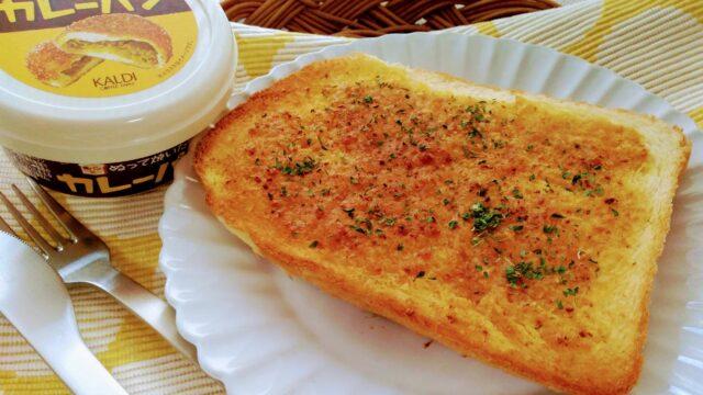 ぬって焼いたらカレーパン